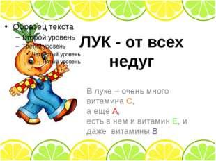 В луке – очень много витамина С, а ещё А, есть в нем и витамин Е, и даже вита