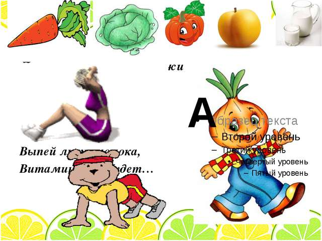 Для лучшего зрения и кожи Какой витамин нам поможет? Съешь капусту и морковь,...