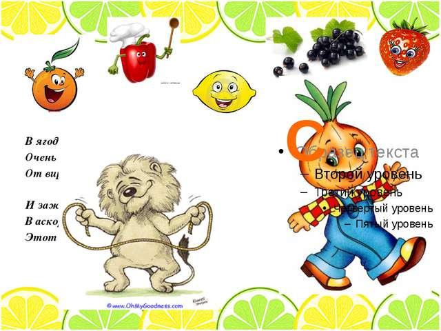 В ягодах, лимонах, апельсинах Очень много этих витаминов. От вируса и гриппа...
