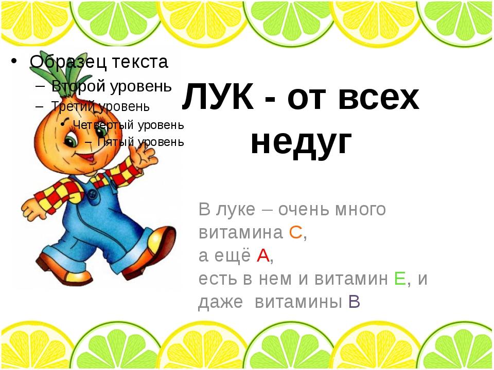 В луке – очень много витамина С, а ещё А, есть в нем и витамин Е, и даже вита...