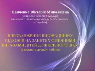 Панченко Вікторія Миколаївна (інструктор з фізичної культури дошкільного навч