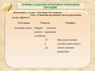 «Математика» 4 класс. М.И. Моро, М.А. Бантова Тема: «Умножение двузначного ч