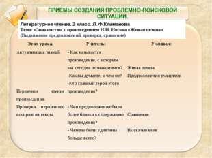 Литературное чтение. 2 класс. Л. Ф.Климанова Тема: «Знакомство с произведение