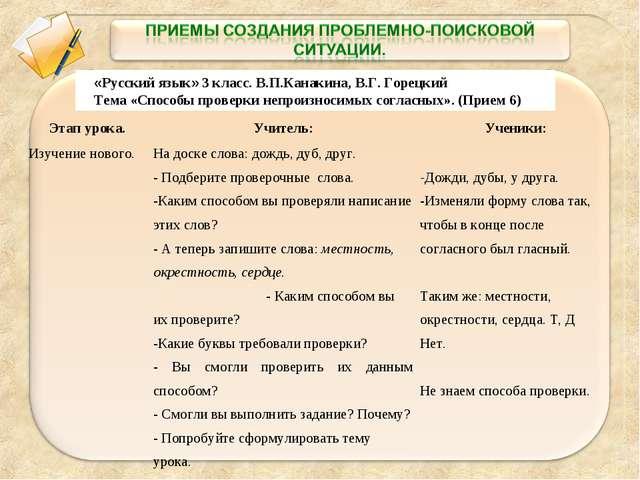 «Русский язык» 3 класс. В.П.Канакина, В.Г. Горецкий Тема «Способы проверки не...