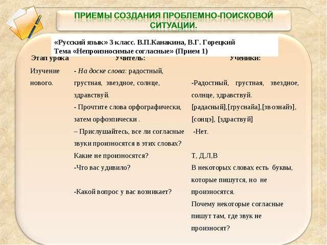 «Русский язык» 3 класс. В.П.Канакина, В.Г. Горецкий Тема «Непроизносимые согл...