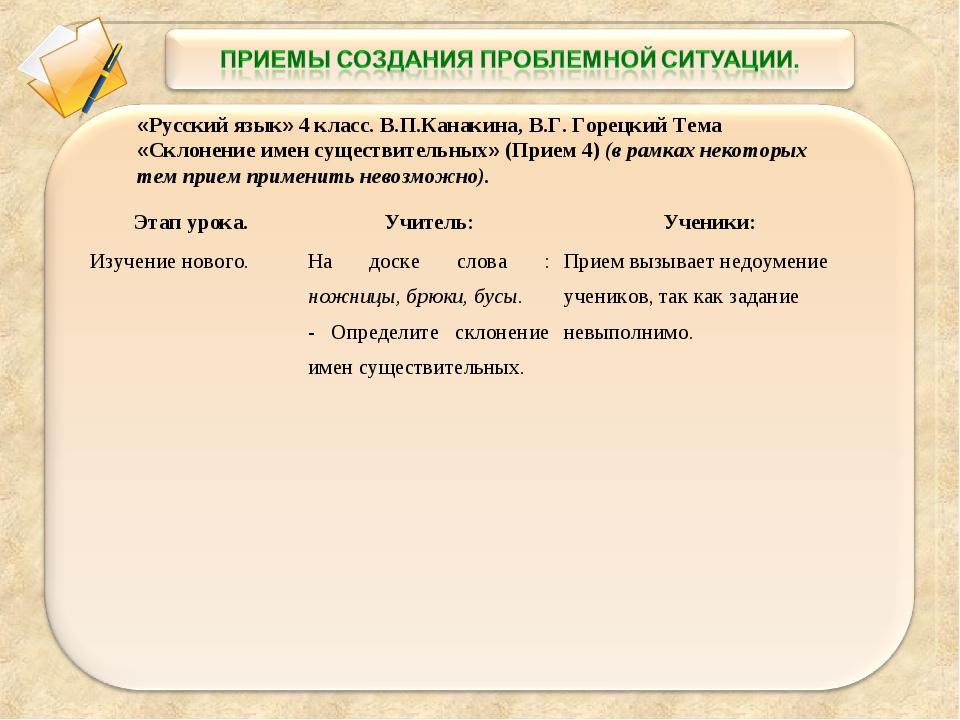 «Русский язык» 4 класс. В.П.Канакина, В.Г. Горецкий Тема «Склонение имен суще...