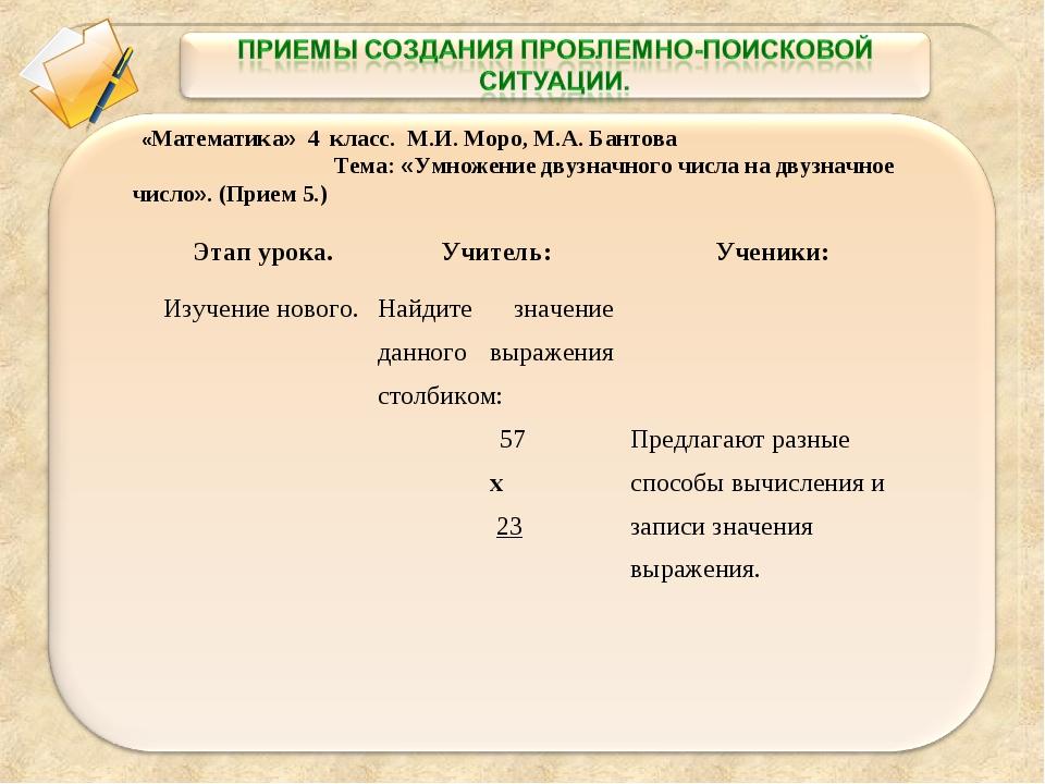 «Математика» 4 класс. М.И. Моро, М.А. Бантова Тема: «Умножение двузначного ч...