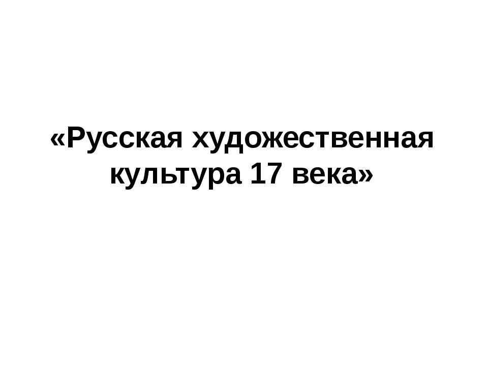 «Русская художественная культура 17 века»