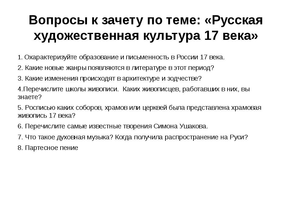 Вопросы к зачету по теме: «Русская художественная культура 17 века» 1. Охарак...