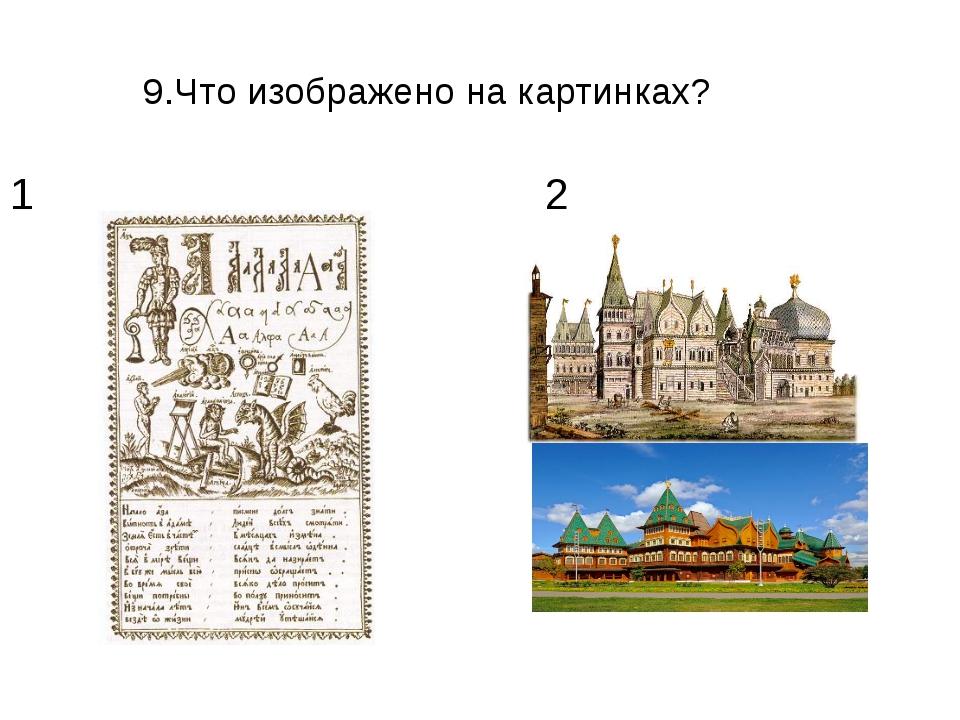 9.Что изображено на картинках? 1 2