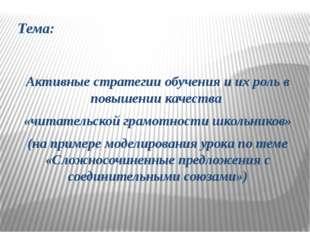 Тема: Активные стратегии обучения и их роль в повышении качества «читательско