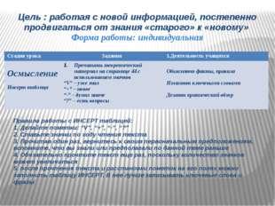 Цель : работая с новой информацией, постепенно продвигаться от знания «старог