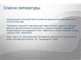 Список литературы Национальный план действий по развитию функциональной грамо