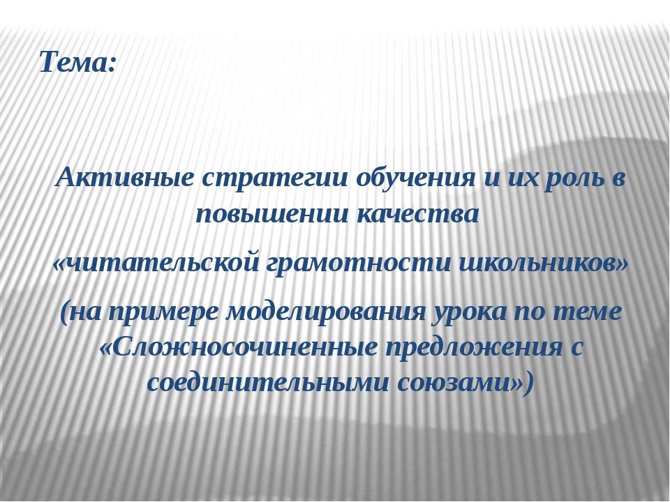 Тема: Активные стратегии обучения и их роль в повышении качества «читательско...
