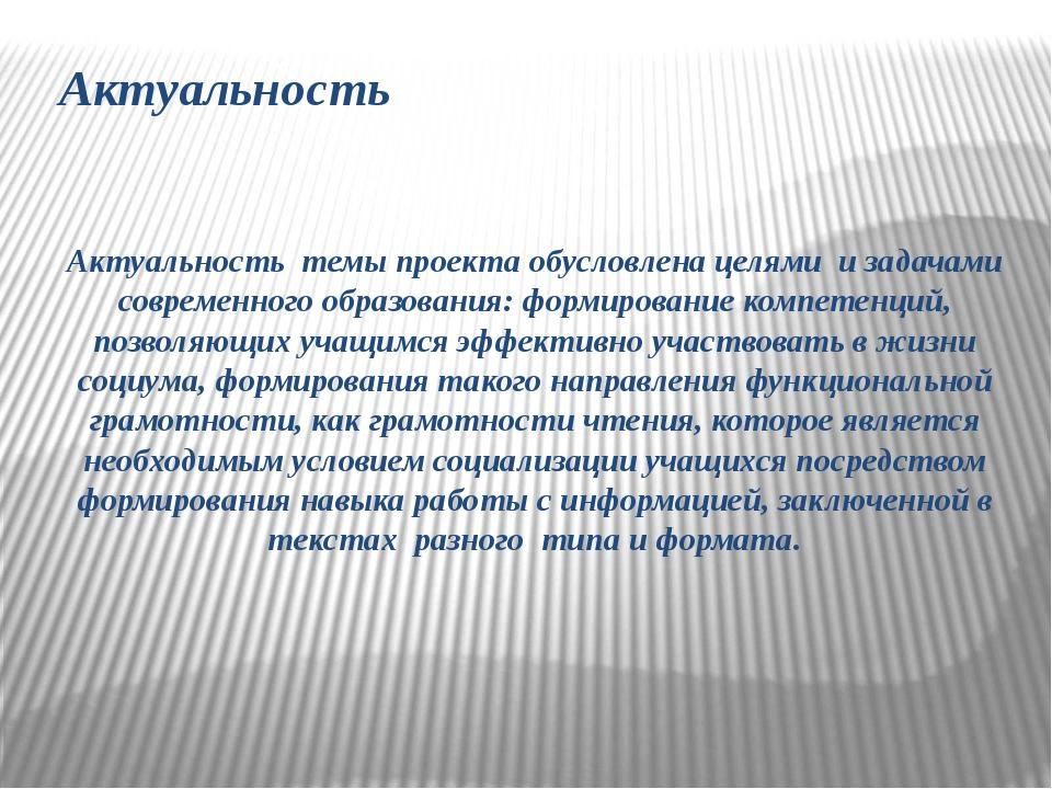 Актуальность Актуальность темы проекта обусловлена целями и задачами современ...