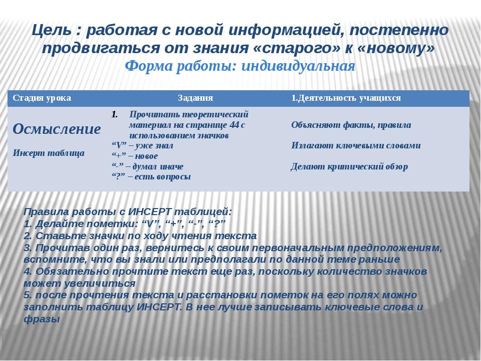 Цель : работая с новой информацией, постепенно продвигаться от знания «старог...