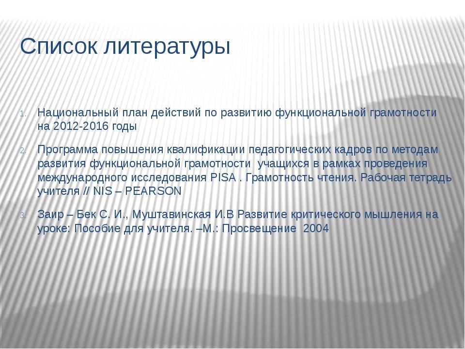 Список литературы Национальный план действий по развитию функциональной грамо...