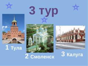 3 тур 1 Тула 2 Смоленск 3 Калуга