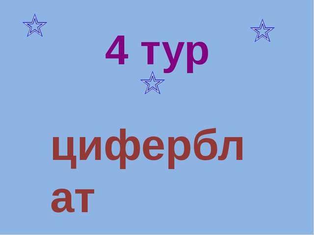 4 тур циферблат
