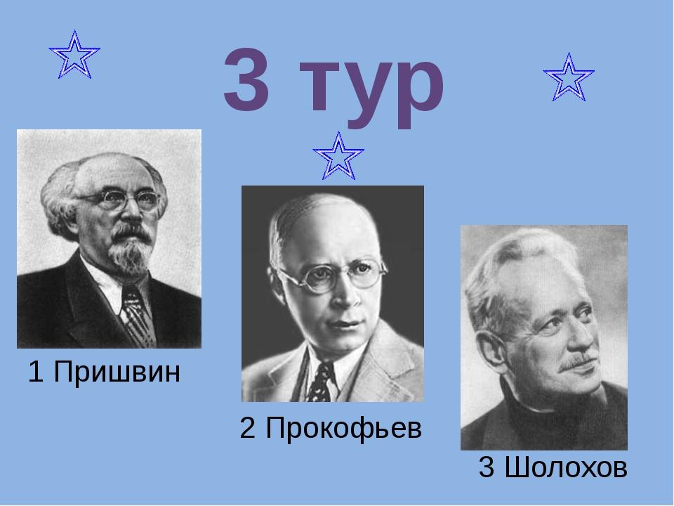 3 тур 1 Пришвин 2 Прокофьев 3 Шолохов