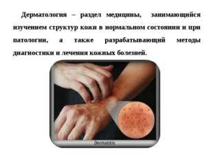 Дерматология – раздел медицины, занимающийся изучением структур кожи в нормал