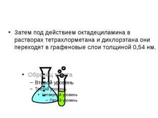 Затем под действиемоктадециламинав растворах тетрахлорметанаидихлорэтана