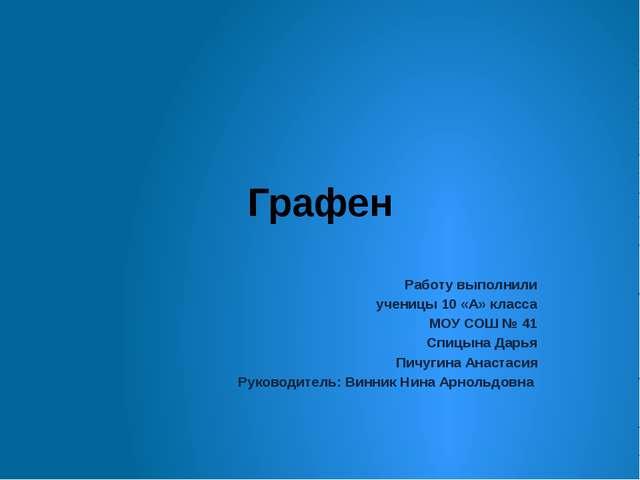 Графен Работу выполнили ученицы 10 «А» класса МОУ СОШ № 41 Спицына Дарья Пичу...