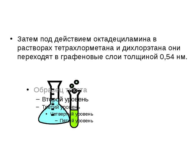 Затем под действиемоктадециламинав растворах тетрахлорметанаидихлорэтана...