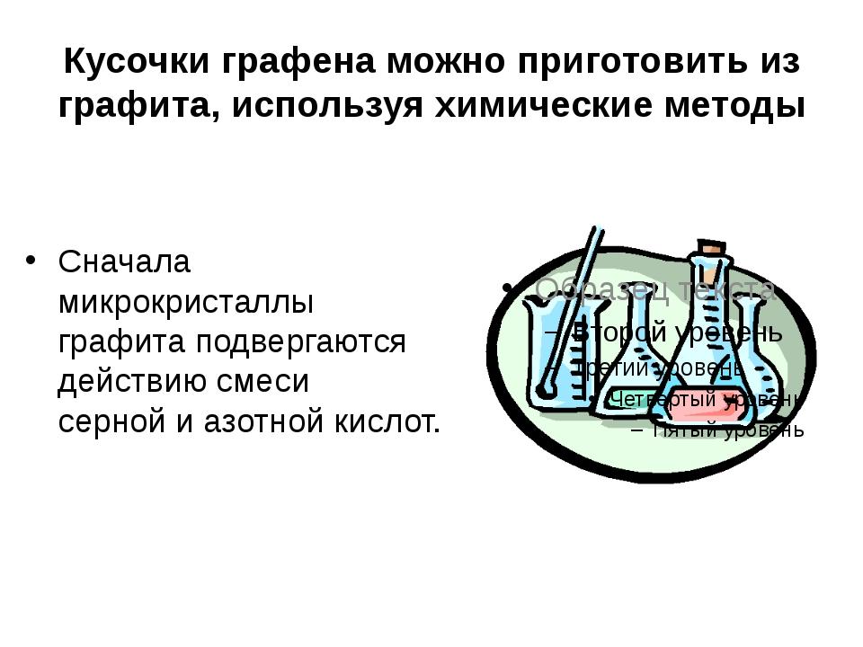 Кусочки графена можно приготовить из графита, используя химические методы Сна...