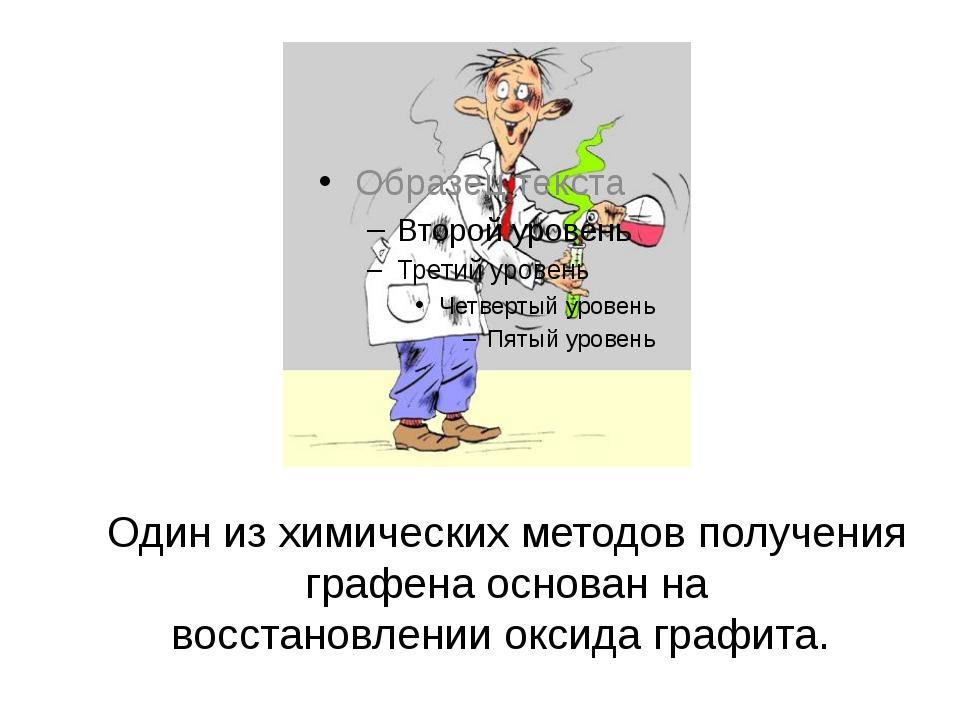 Один из химических методов получения графена основан на восстановленииоксида...