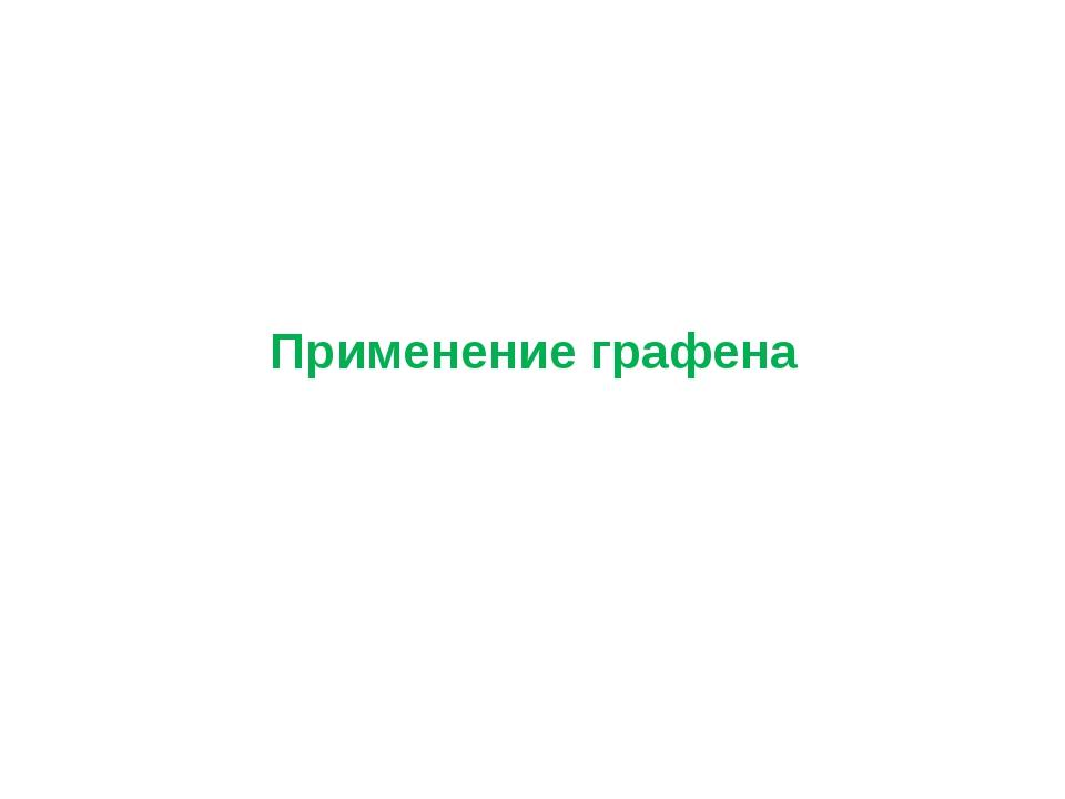 Применение графена