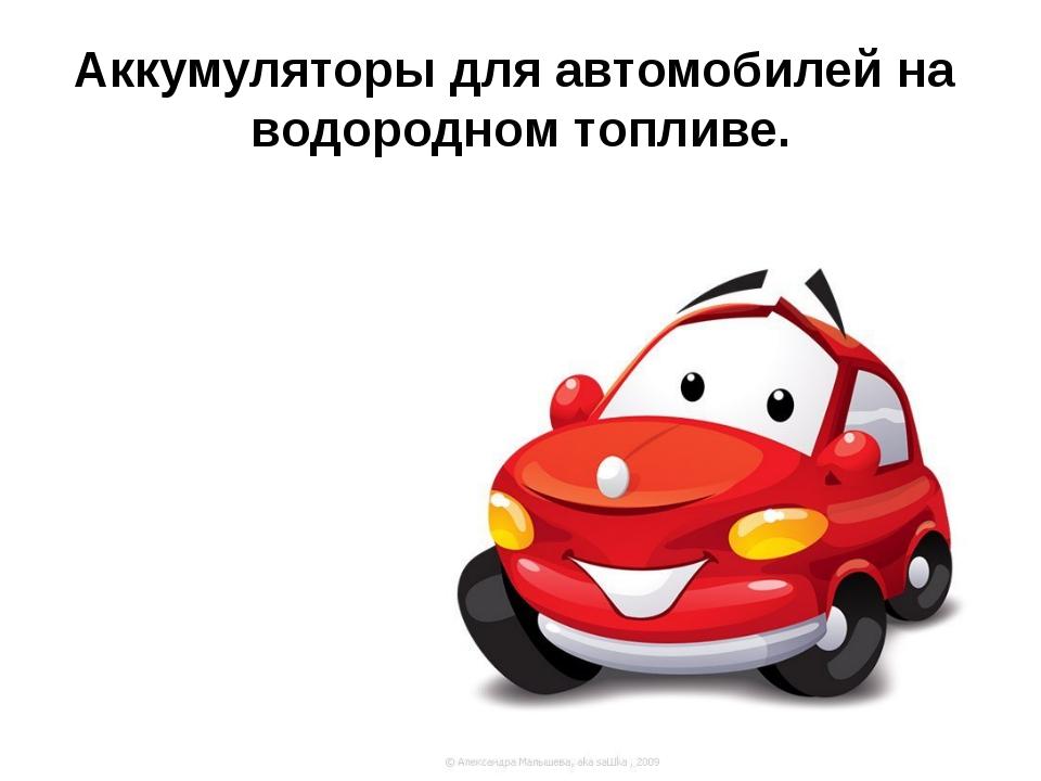 Аккумуляторыдляавтомобилейнаводородномтопливе.