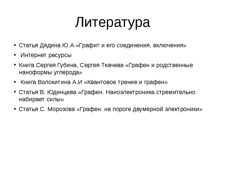 Литература Статья Дядина Ю.А «Графит и его соединения, включения» Интернет ре...