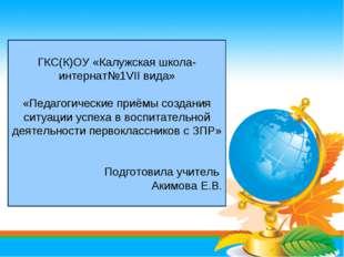 ГКС(К)ОУ «Калужская школа-интернат№1VII вида» «Педагогические приёмы создания