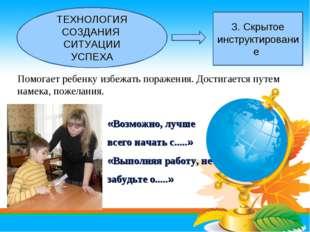 ТЕХНОЛОГИЯ СОЗДАНИЯ СИТУАЦИИ УСПЕХА 3. Скрытое инструктирование Помогает ребе