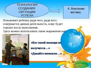 ТЕХНОЛОГИЯ СОЗДАНИЯ СИТУАЦИИ УСПЕХА 4. Внесение мотива. Показывает ребенку ра