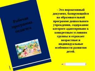 Предпосылки для написания рабочей программы Традиционный подход педагогов к