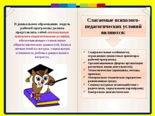 Основные характеристики рабочей программы педагога ДОУ Актуальность – ориента