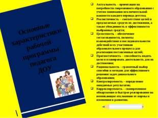 Ожидаемые изменения в профессиональной деятельности педагога при условии раз