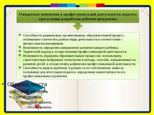Условия реализации рабочей программы к основным и дополнительным образовател
