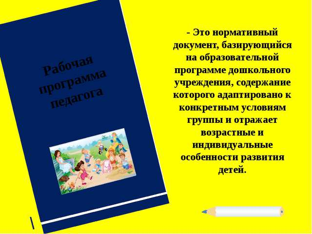 Предпосылки для написания рабочей программы Традиционный подход педагогов к...