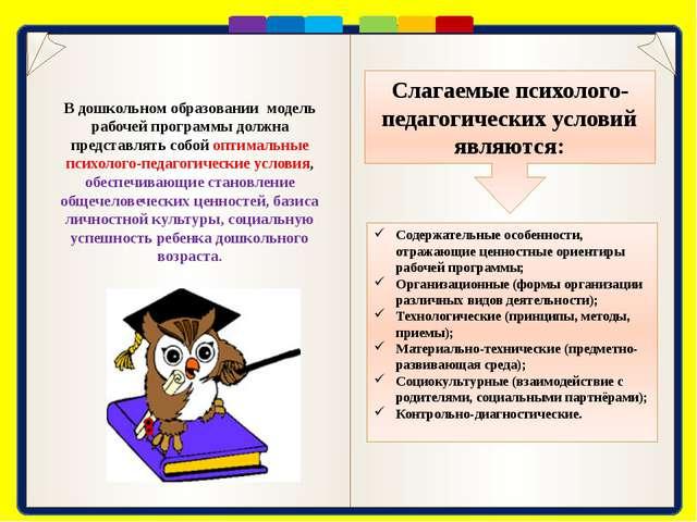 Основные характеристики рабочей программы педагога ДОУ Актуальность – ориента...