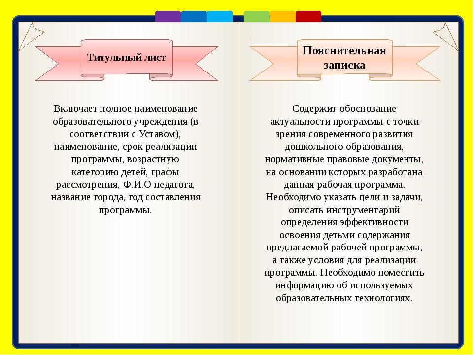 Проектирование образовательного процесса в соответствии с контингентом воспи...