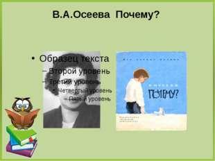В.А.Осеева Почему?