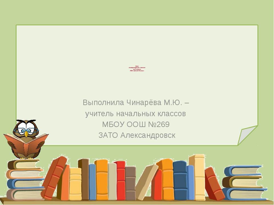 Урок литературного чтения во 2 классе УМК «Школа России» Выполнила Чинарёва М...