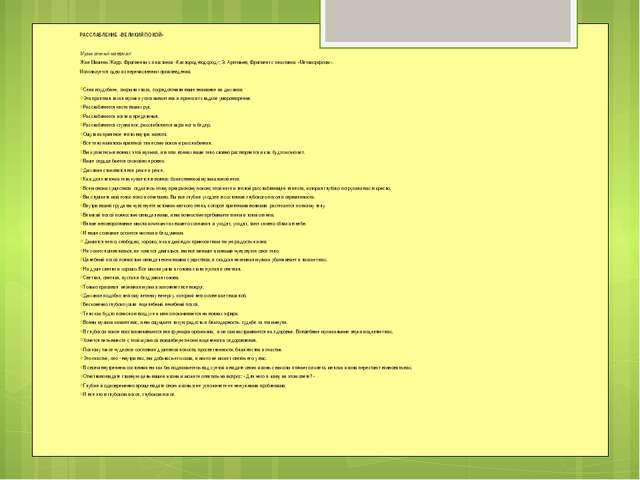 РАССЛАБЛЕНИЕ «ВЕЛИКИЙ ПОКОЙ»  Музыкальный материал: Жан Мишель Жарр. Фрагмен...