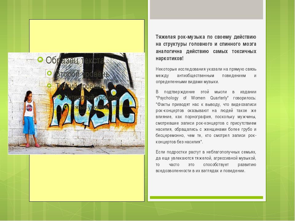 Тяжелая рок-музыка по своему действию на структуры головного и спинного мозга...