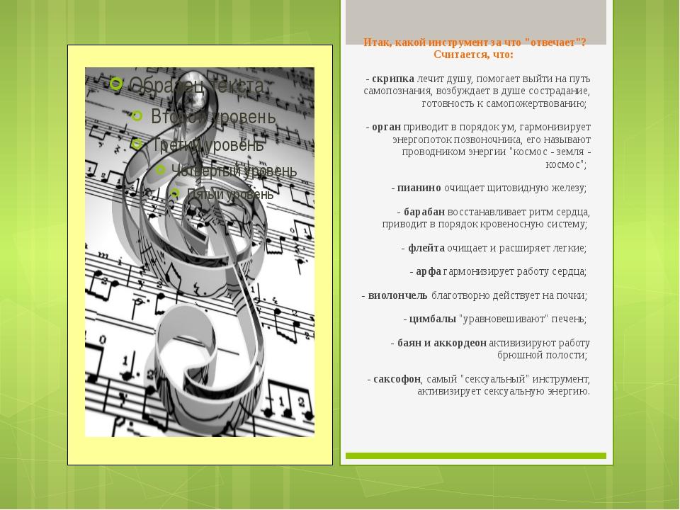 """Итак, какой инструмент за что """"отвечает""""? Считается, что: - скрипка лечит душ..."""
