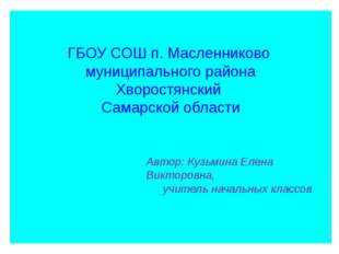 ГБОУ СОШ п. Масленниково муниципального района Хворостянский Самарской облас