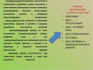 Методы обучения: - познавательный (восприятие, осмысление и запоминание учащ